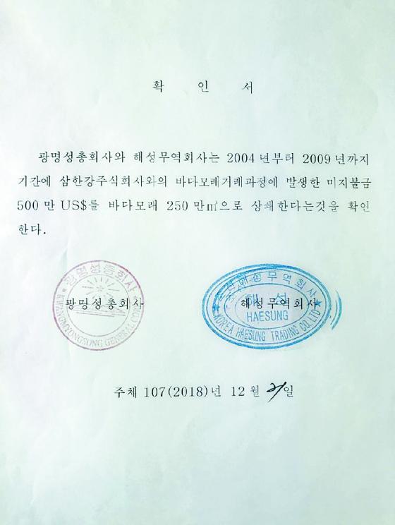 북한 민경련이 미지불금을 모래로 상쇄 하겠다고 우리 측 업체에 보내 온 확인서.