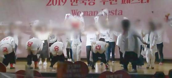 경남도당 '2019 우먼 페스타' 행사 바지 내리고 엉덩이춤