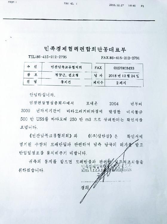 북한 민경련이 미지불금을 모래로 상쇄하겠다고 우리 측 업체에 보내 온 확인서.