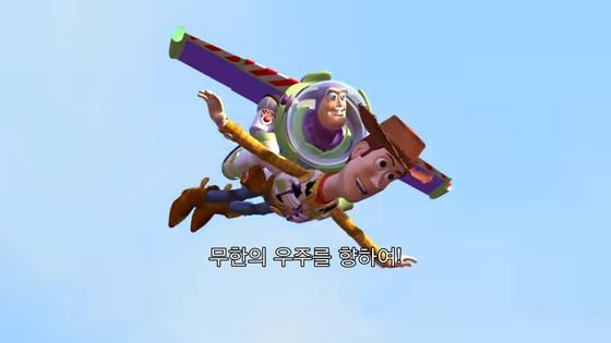 버즈는 로켓을 활용해 마침내 비행합니다. 아니, 멋있게 추락하는 거죠. 앤디가 타고 있는 차를 향해서요. [토이 스토리 캡처]