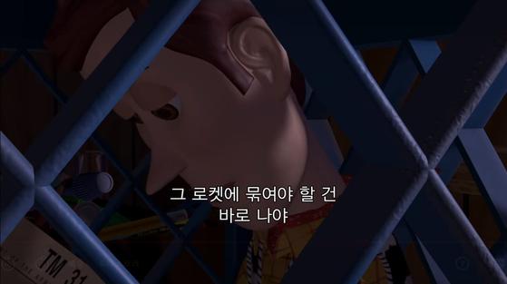 """폭발용 로켓에 묶인 버즈에게 우디는 속마음을 털어놓습니다. """"넌 솔직히 너무 멋져.... 네가 있는데 앤디가 나랑 놀고 싶겠어? 그 로켓에 묶여야 할 건 바로 나야"""" [토이 스토리 캡처]"""