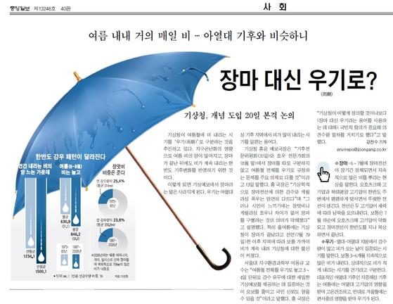 장마 대신 여름철 전체를 우기로 부르자는 제안이 나온다는 내용을 소개한 중앙일보 2007년 사.