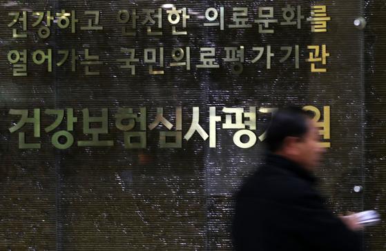 서울 서초동 건강보험심사평가원 서울사무소 [뉴스1]