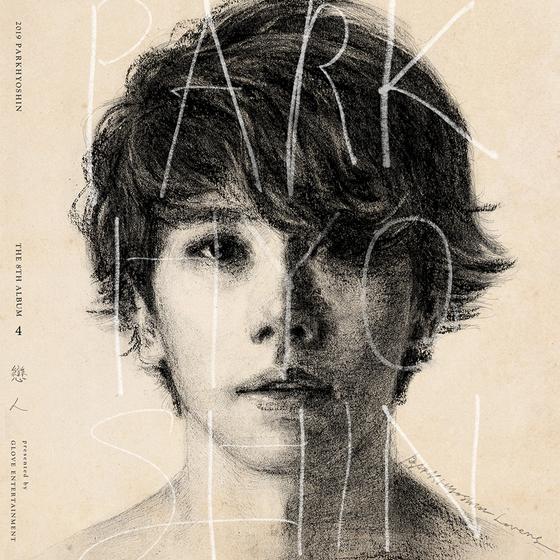 8집 발표를 앞두고 공개한 신곡 '연인' 재킷. 이날 공연에서 '앨리스' 'V' 등 미발표곡도 깜짝 공개했다. [사진 글러브엔터테인먼트]