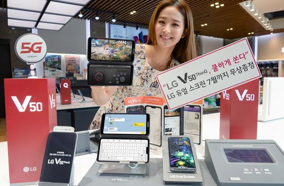 LG전자가 'LG V50 씽큐(ThinQ)'의 전용 액세서리 'LG 듀얼 스크린'을 무상 증정하는 구매혜택을 다음 말까지 연장한다고 30일 밝혔다. [연합뉴스]