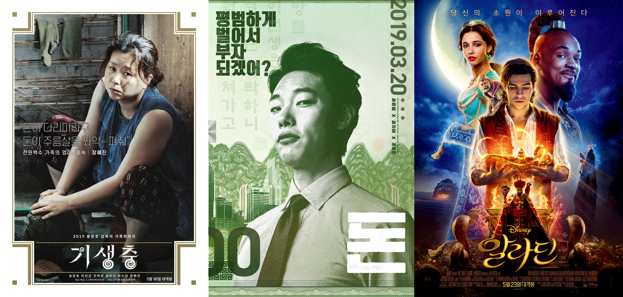 왼쪽부터 영화 '기생충 '돈' '알라딘'의 포스터. 각 포스터에 쓰여있는 문구가 인상적입니다. '돈이 주름살을 쫘악 펴준다, 평범하게 벌어서 부자 되겠느냐, 당신의 소원이 이루어진다'라는 문구를 읽고 어떤 생각이 드시나요? [사진 네이버 영화]