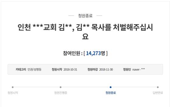 지난해 10월 인천의 한 교회 목사가 10대 여신도들을 상대로 그루밍 성범죄를 저질렀다면서 처벌을 촉구하는 청원이 청와대 국민청원 게시판에 올라왔다. [사진 청와대 국민청원 게시판 캡처]