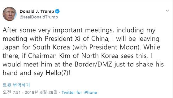 트럼프 대통령이 지난달 29일 트위터 본인 계정에 올린 글. [사진 트럼프 대통령 트위터 캡쳐]