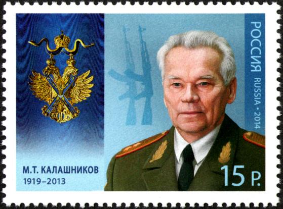 러시아의 미하일 칼리시니코프 기념 우표. [사진 위키피디어]