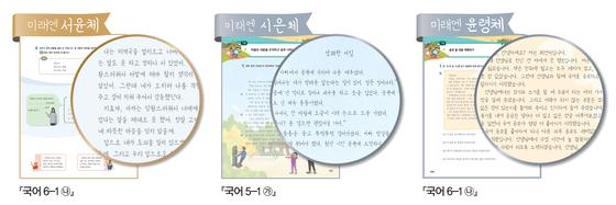 미래엔 초등 국어 교과서에 적용된 2018년 초등학교 손글씨 공모전 수상작.