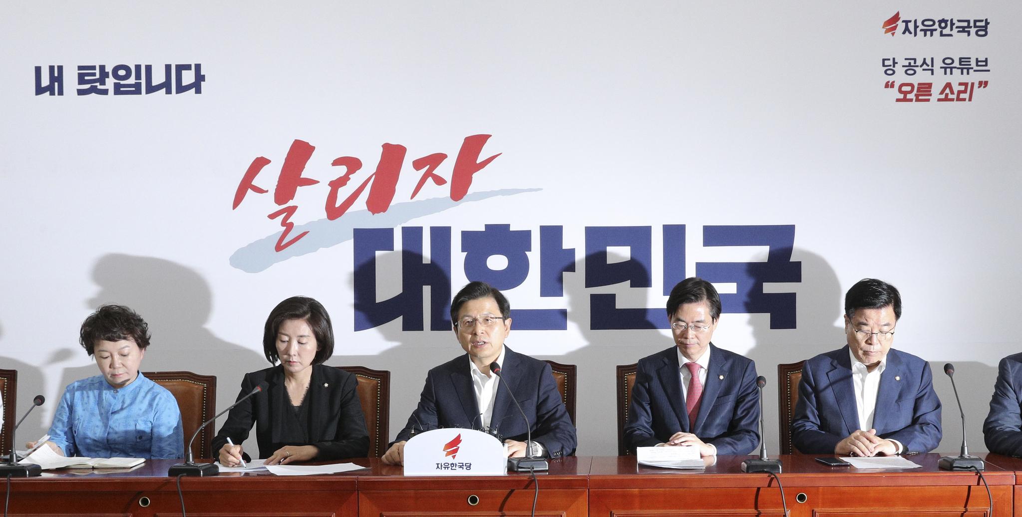 1일 오전 국회에서 열린 자유한국당 최고위원회의에서 황교안 대표(가운데)가 모두발언을 하고 있다.  임현동 기자