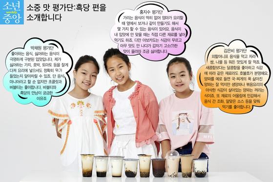 [소년중앙]달콤함에도 종류가 있을까? 흑당의 단맛부터 파헤쳐보자!