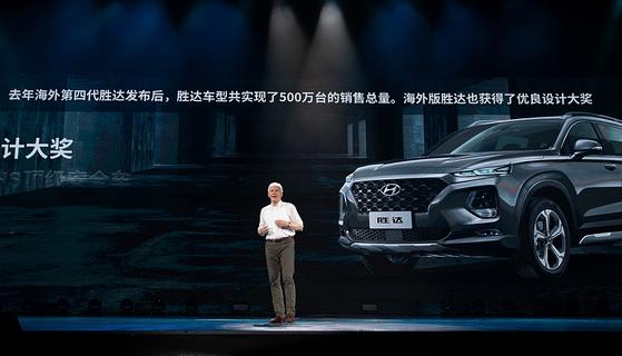 알버트 비어만 현대차 연구개발본부장이 중국형 싼타페 '셩다' 제품 설명을 하고 있다. [사진 현대자동차]