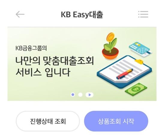 KB금융이 선보인 'KB 이지대출' 서비스. [자료: KB금융지주]