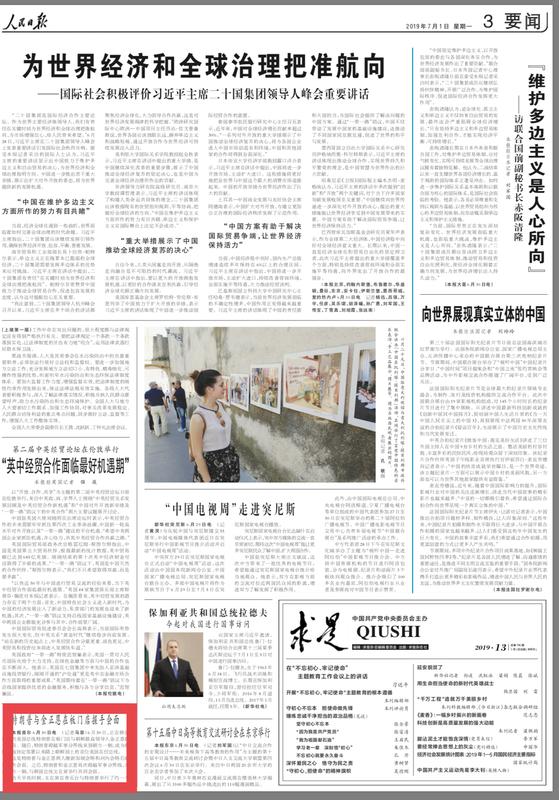 중국 공산당 기관지 인민일보는 1일 3면 왼쪽 최하단(빨간색 표시)에 6줄 기사로 간략하게 도널드 트럼프 미 대통령과 김정은 북한 국무위원장 간의 만남을 다뤘다. [중국 인민일보 캡처]