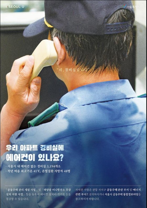 서울시가 지난달 20일 배포한 경비실에 에어컨을 설치하자는 내용의 포스터.[사진 서울시]