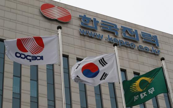 서울 서초구 한국전력공사 서초지사. [연합뉴스]
