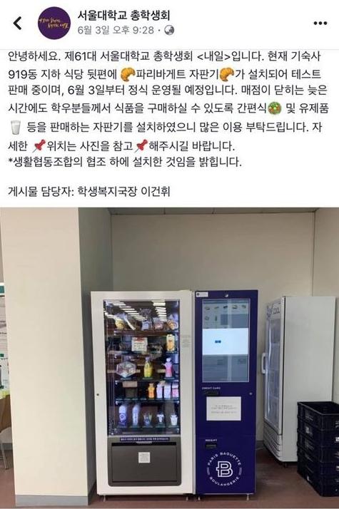 [파리바게뜨가 지난달 3일 서울대 기숙사에 국내 최초로 설치한 자판기. 서울대 총학생회 페이스북 캡처]