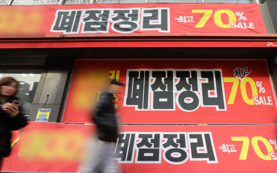 올해 1월 27일 서울 종로구의 한 상가에 폐점정리를 알리는 현수막이 붙어 있다. 현대경제연구원이 통계청 경제활동인구조사 마이크로데이터를 분석한 결과 지난해 도·소매업의 고용원 없는 자영업자는 78만 2천명으로 전년(83만 8천명) 보다 5만 6천명(6.6%) 줄었다. [뉴스1]