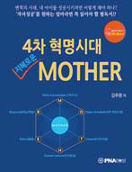 『4 차 혁명시대 지혜로운 MOTHER』 김주원 지음, PNAWorld