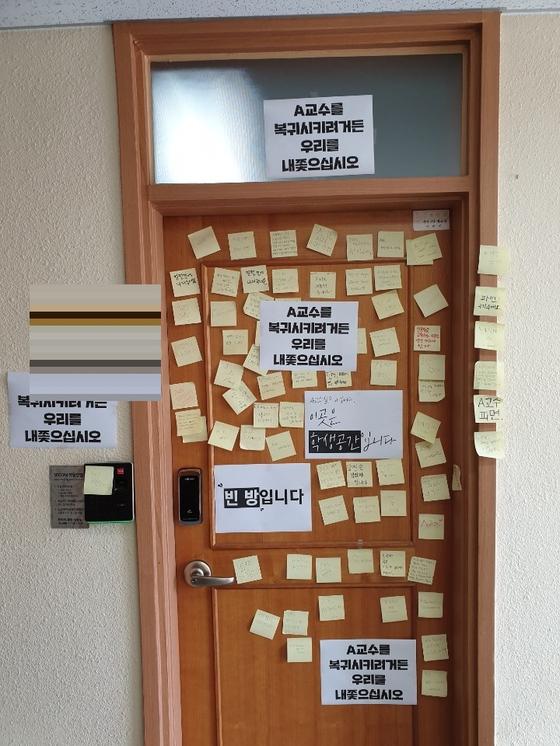 2일 서울대 인문대 학생회 학생들이 3동에 위치한 A교수 연구실을 점거했다. 문 앞에는 학생들이 뭍여 놓은 종이들이 가득하다. 이태윤 기자