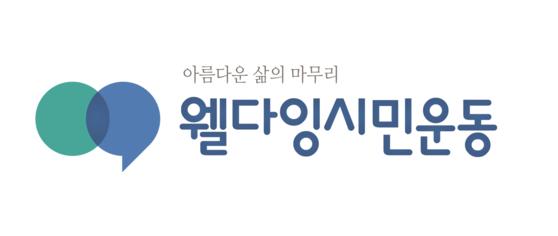 웰다잉시민운동 로고.[사진 웰다잉시민운동]