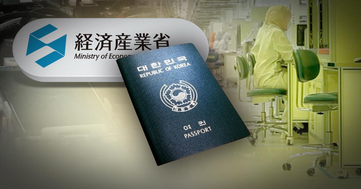 일본 정부는 대항조치로 일본에 가는 한국인에 대한 비자 발급 엄격화 등도 고려한 것으로 알려졌다. [중앙포토·연합뉴스]
