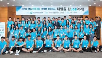 내일을 잡아라' 취업캠프에 참가한 취준생들.