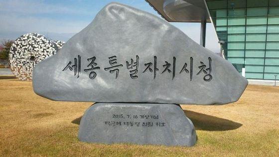 세종시청 앞에 설치된 박근혜 전 대통령 표지석. [중앙포토]
