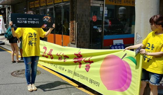 2017년 한 동물보호 단체가 서울 서초구 유명 보신탕집 앞에서 개식용 반대 캠페인을 벌이는 모습. 동물복지에 관한 관심이 높아지면서 개고기에 대한 찬반이 뜨겁다. 한국의 경우 일명 '보신탕'이라고 불리는 개고기 식용으로 오랫동안 국제적인 비난을 받고 있다. [중앙포토]