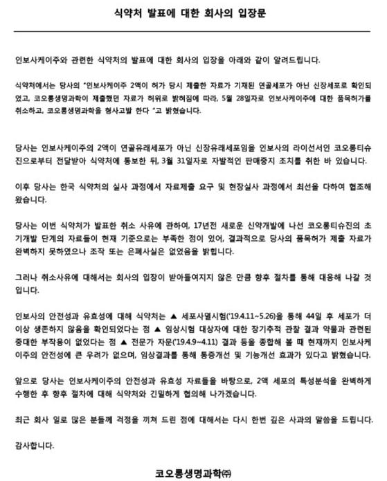 코오롱생명과학이 3일 식약처의 인보사 품목허가 취소처분 최종 확정에 대해 홈페이지에 게시한 입장문 [사진 코오롱생명과학]
