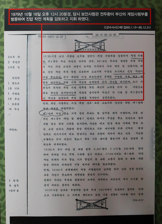 4일 오후 서울 서대문형무소 역사관에서 개막한 부마 민주항쟁 40주년 기념 전시 '부마 1979·유신의 심장을 쏘다!'에 부마민주항쟁 당시 전두환씨의 행적을 담은 '군수사사'가 전시돼 있다. [연합뉴스]