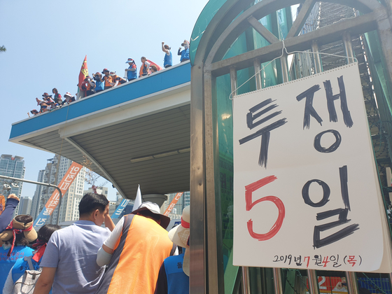4일 오전 요금수납원 노조는 도로 점거 농성을 진행했다. 이병준 기자