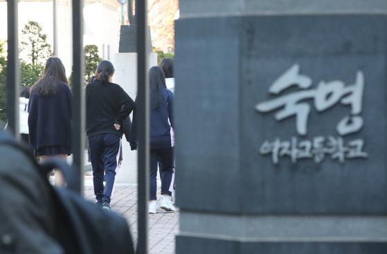 지난해 11월 서울 서초구 숙명여고에서 학생들이 전국학부모단체연합의 기자회견을 지켜본 뒤 교실로 들어가고 있다. [연합뉴스]