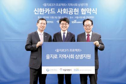 신한카드는 지난해 12월 서울시와 을지로 지역 상생 지원 협약을 체결했다. [사진 신한카드]