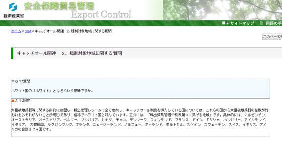 """일본 경제산업성은 웹사이트 Q&A 코너에서 화이트국을 """"대량파괴병기 등에 관한 협약에 가맹하고, 수출관리 (국제)레짐에 전부 참가하고, 캐치올 제도를 도입하고 있는 나라""""로 설명하고 있다. [일본 경제산업성 홈페이지 캡처]"""