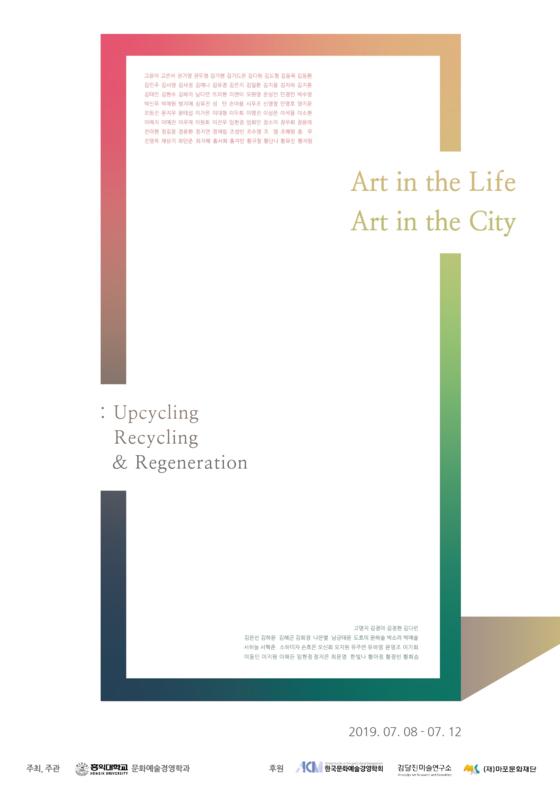 홍익대 문화예술경영학과, 'Art in the Life & Art in the City 展'