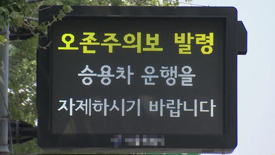첫 폭염경보가 내려진 서울시에 오존주의보가 발령됐다. [사진 연합뉴스TV 제공]