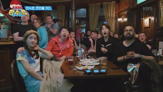 KBS2 '으라차차 만수로' 팀이 영국 런던의 펍에서 축구 경기를 관람하는 모습. [사진 각 방송사]