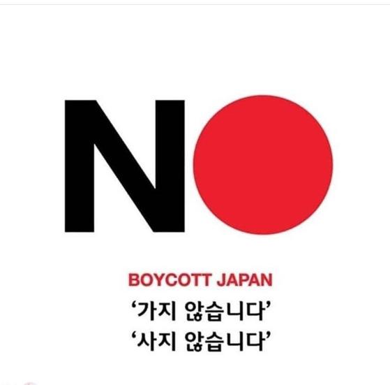온라인 상에서 공유되는 일본 보이콧 이미지 [중앙포토]