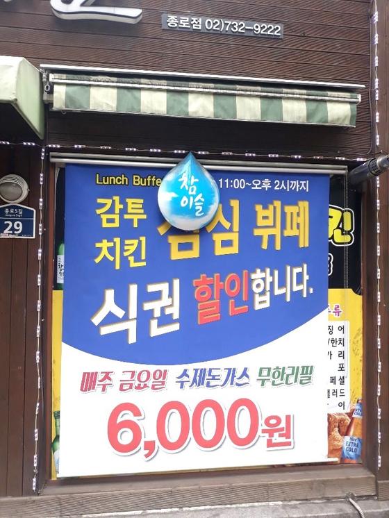 '6000원 점심 뷔페'를 내건 서울 광화문의 치킨집. 근방에만 4~5곳 된다. 김영주 기자