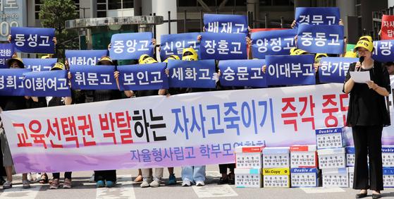 서울 자사고 13곳 운명 9일 결정…학교 요청으로 총점 등 비공개