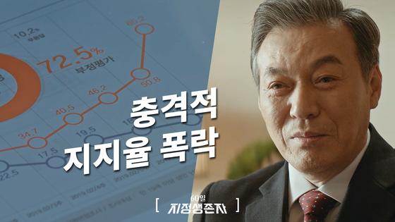 '60일, 지정생존자'에서는 양진만 대통령 역을 맡았다. 방송 첫 회 사망하는 비운의 역할이다. [사진 tvN]