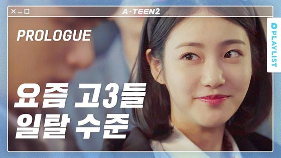 웹드라마 '에이틴'에서 도하나 역을 연기한 배우 신예은. 걸크러시 매력을 자랑한다. [사진 플레이리스트]