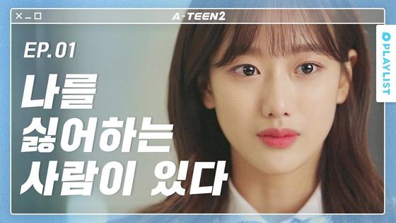 '에이틴'에서 청순한 우등생 김하나 역을 맡은 이나은. 걸그룹 에이프릴 멤버다. [사진 플레이리스트]