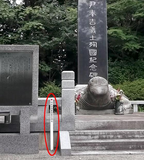 2012년 9월 일본 극우 단체가 일본 이시카와 현 가나자와 시에 있는 윤봉길 의사 순국비 옆에 세운 나무말뚝. '다케시마(독도)는 일본의 땅'이라고 적혀 있다. [연합뉴스]