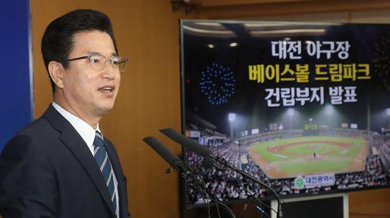 허태정 대전시장이월 지난 21일 대전시청 대회의실에서 대전의 새 야구장이 될 베이스볼 드림파크 건립 부지 선정 결과 발표를 하고 있다. [뉴스1]