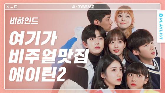 고른 인기를 자랑하는 '에이틴' 출연진. TV 드라마, 예능 등 활발하게 진출하고 있다. [사진 플레이리스트]