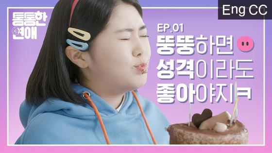 웹드라마 '통통한 연애'. '60kg 아이돌'로 유명한 소녀주의보의 샛별, 구슬 등이 출연한다. [사진 tvN D]