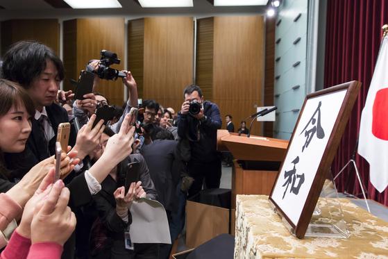 지난 4월 1일 새 연호 '레이와' 발표 기자회견장에서 사진을 찍고 있는 일본 취재진들. [신화통신] (기사 내용과 행사는 직접적 관련이 없음)